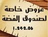 عروض خاصة لصندوق الفضة من 24 يناير إلى 06 فبراير