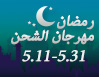 رمضان مهرجان الشحن