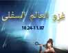 غزو العالم السفلى من 24 أكتوبر إلى 7 نوفمبر