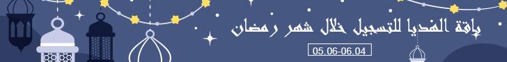 باقة الهديا للتسجيل خلال شهر رمضان