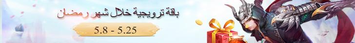 باقة ترويجية خلال شهر رمضان