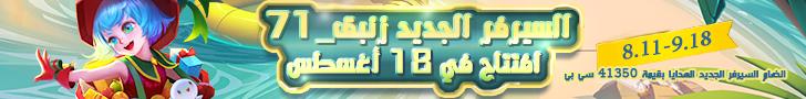 حجز السيرفر الجديد زنبق_71