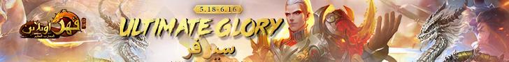 سيرفر Ultimate Glory