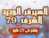 سيرفر جديد الشرف_79